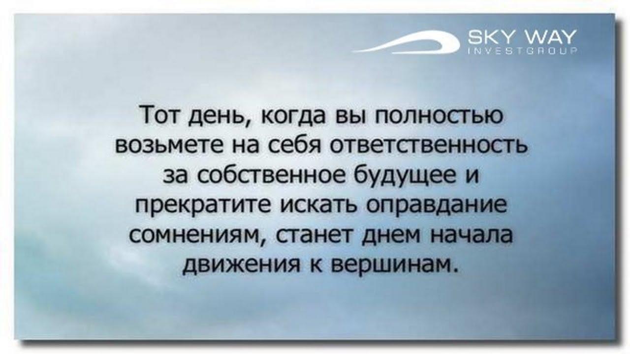 Картинки про ответственность с надписями, праздники республики казахстан