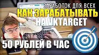 Заработок в Интернете на VKTarget, вконтакте