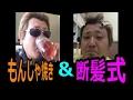 【竹本】vs【しんやっちょ】 鶴乃進しんやっちょ宅襲撃直前 2017/2/5号