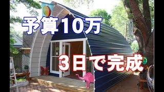 【驚愕映像】建築予算10万~ 現場組立3日で完了 Arched Cabins社が仕掛ける 夢住宅 アーチ型のおしゃれな一戸建て? thumbnail