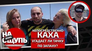 видео: Угадал ли Артём «Каха» Карокозян машину по запаху? / «На ощупь»