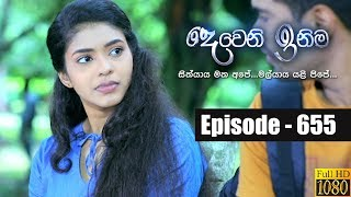Deweni Inima | Episode 655 12th August 2019 Thumbnail