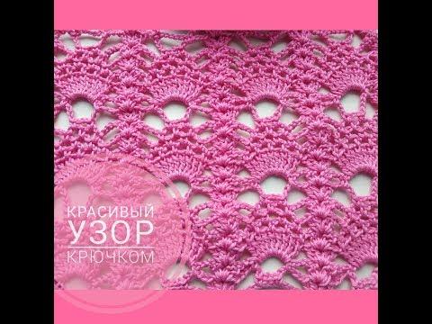 Узор крючком Ананасы / Crochet Pineapple Stitch