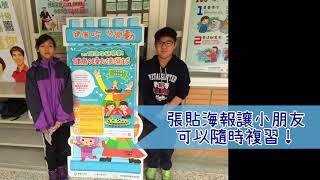 健康吃快樂動 嘉義市世賢國小成果影片