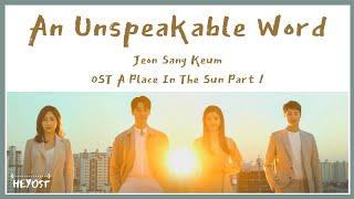 Cover images Jeon Sang Geun (전상근) - An Unspeakable Word (전하지 못할 말) OST A Place In The Sun OST Part 1 | Lyrics