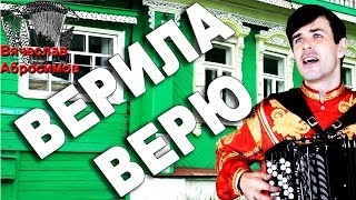 ВЕРИЛА ВЕРЮ под баян -  поет Вячеслав Абросимов