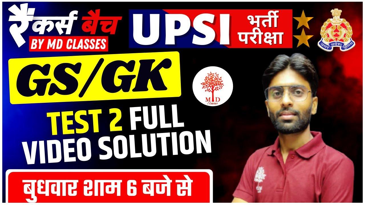Download UPSI भर्ती परीक्षा 2021 || GS/GK || 2nd Test Solution || बुधवार शाम 6 बजे से Live || MD Classes