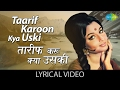 Taarif Karoon Kya Uski with lyrics | तारीफ़ करूं क्या उसकी के बोल | Kashmir Ki Kali | Shammi Kapoor