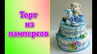Торт из памперсов. Подарок для новорождённых.