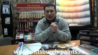 Американские краски Pittsburgh Paints. Палитры The Voice of Color(, 2011-01-04T10:20:45.000Z)