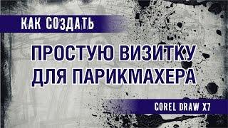 видео Визитки Для Парикмахера Шаблоны  Бесплатно