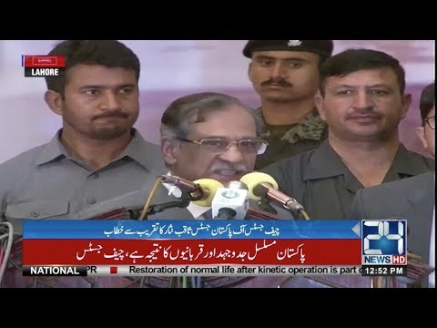 Chief Justice of Pakistan Justice Saqib Nisar addressing ceremony | 24 News HD
