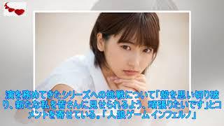 映画「人狼ゲーム」7代目主人公は武田玲奈、ドラマ版も1月にスタート(...