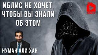 Иблис не хочет, чтобы вы знали об этом | Нуман Али Хан (rus sub) #freequraneducation
