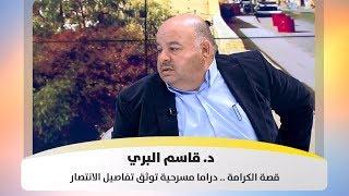 د. قاسم البري - قصة الكرامة .. دراما مسرحية توثق تفاصيل الانتصار