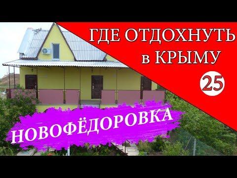 НОВОФЁДОРОВКА. Где отдохнуть в Крыму - 25 серия. Отдых в Крыму 2019