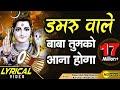 Damru Wale Baba Tumko Aana Hoga    Sawan का सुपर Shiv Bhajan By Saurabh-Madhukar    LYRICAL VIDEO