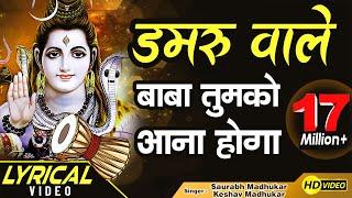Damru Wale Baba Tumko Aana Hoga || Sawan का सुपर Shiv Bhajan By Saurabh-Madhukar || LYRICAL VIDEO