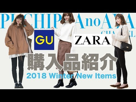 【GU・ZARA】新作アイテム購入品紹介【冬服、ジーユー&ザラコーディネート】