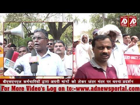 BSNL कर्मचारियों ने अपनी मांगों को लेकर केंद्र सरकार पर बोला हमला