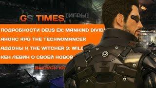 GS Times [ИГРЫ] #100. Deus Ex: Mankind Divided. Всё, что нужно знать