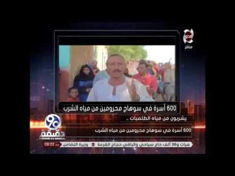 """بالفيديو .. 1500 مواطن بقرية """"شطورة"""" محرومين من مياه الشرب والصرف الصحى"""