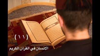 الشيخ زمان الحسناوي (الانسان في القران الكريم - 11)