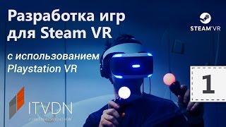 Розробка ігор для Steam VR c використанням PlayStation VR. Урок 1.