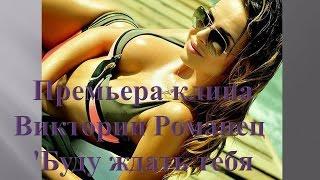 Виктория Романец клип
