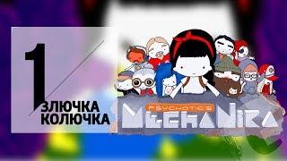 🎥 MechaNika: ПРОХОЖДЕНИЕ #1 ПОДРУЖКА АГАТЫ ТЕСАК (VO-658)