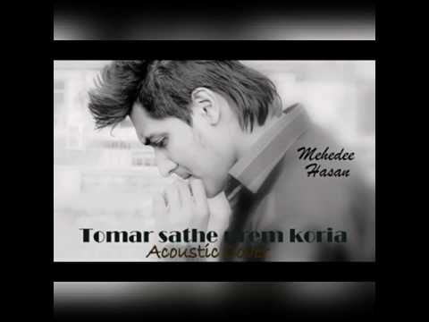 Tomar sathe prem koria(তোমার সাথে প্রেম করিয়া) Acoustic Cover