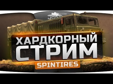 Сетевой Spin Tires | Карта: Побережье | Приключение голубых :D #31