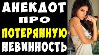 АНЕКДОТ про Первого Парня для Девушки Самые Смешные Свежие Анекдоты