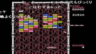 コメ付き  【TAS氏の挑戦】 アルカノイド ブロック崩しゲームを攻略