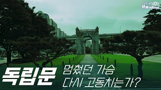 Dongnimmun(Independence Gate),Seoul-symbol of Korean independence- walking thinking독립문 그 장엄한 만남