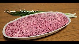 """Как сделать салат """"Под шубой"""". Быстрый и вкусный вариант приготовления!"""