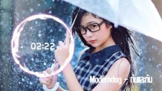 Moderndog - กันและกัน [Audio] By FilmRocker