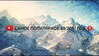 САМЫЕ ПОПУЛЯРНЫЕ ВИДЕО НА YOUTUBE за 2017 год