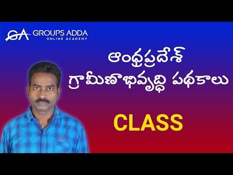 Andhra Pradesh Government Schemes llఆంధ్రప్రదేశ్ ప్రభుత్వ పథకాలు ll group 2 ll group 3 ll Groupsadda