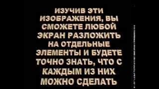 Главная ТАЙНА компьютера
