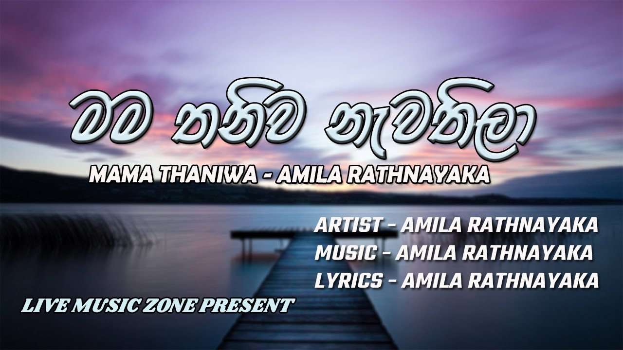 MAMA THANIWA  NAWATHILA - AMILA RATHNAYAKA | NEW SINHALA SONGS 2020 | NEW RELEASE