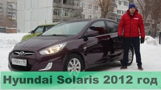 Характеристики и стоимость Hyundai Solaris 2012 год (цены на машины в Новосибирске)