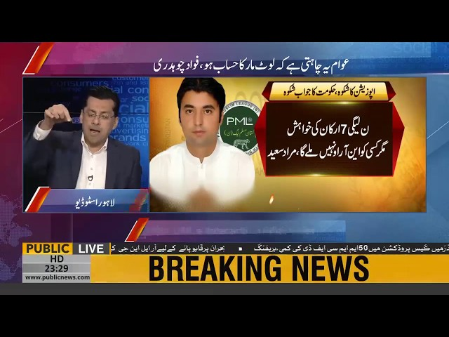 Faisal Qureshi stance on Murad Saeed statement about NRO