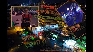 Пхукет: Ночные приключения! Сколько стоит девочка-мальчик? Бангла Роуд! Ночь в Тайланде!