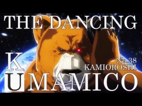 The Dancing Kumamiko no.38 KAMIOROSHI - Kuma Miko [くまみこ]