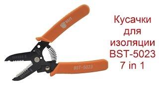 Tel qoldiruvchi kaifaning-5023 7 BST 1