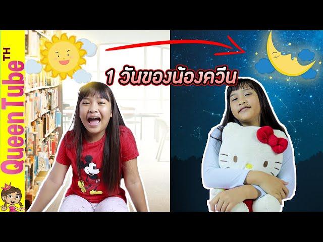 1วัน ของน้องควีน  ทำอะไรบ้าง? | QueenTubeTH