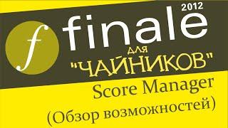 Нотный редактор Finale. Урок 34 – Score Manager (обзор возможностей)