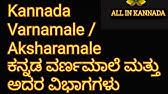 2  Kannada Grammar Classes KGC1-001 (ಕನ್ನಡ ವರ್ಣಮಾಲೆ
