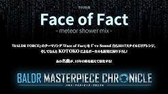 戯画「BALDR MASTERPIECE CHRONICLE」予約特典試聴